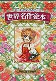 いがらしゆみこ世界名作絵本 / 鈴賀 レニ のシリーズ情報を見る