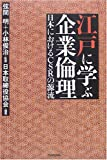 江戸に学ぶ企業倫理―日本におけるCSRの源流