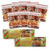 【名古屋名物】スパゲッティ・ハウス ヨコイ ご自宅用セットA (ソース1人前×8個、スパゲティ(麺)×2袋)