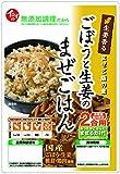 イシイのまぜご飯の素 ごぼうと生姜のまぜごはん 2合用