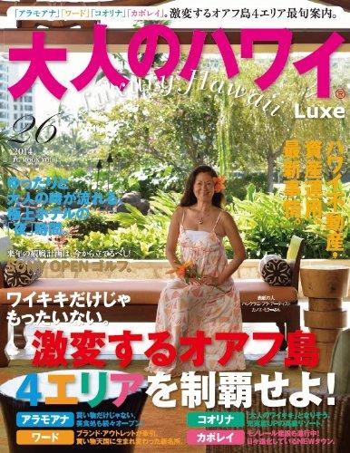 大人のハワイLuxe vol.26 (FG MOOK)