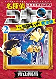 名探偵コナンvs.怪盗キッド 完全版 2 (少年サンデーコミックススペシャル)