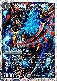 呪英雄 ウラミハデス 限定収録 デュエルマスターズ 滅びの龍刃ディアボロス dmd19-006