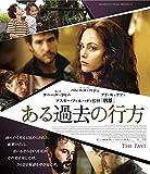 ある過去の行方[Blu-ray/ブルーレイ]