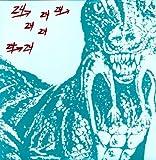 echange, troc Dinosaur L - 24-24 Music