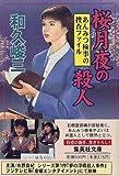 桜月夜の殺人―あんみつ検事の捜査ファイル (集英社文庫)