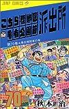 こちら葛飾区亀有公園前派出所 (第70巻) (ジャンプ・コミックス)