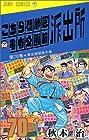 こちら葛飾区亀有公園前派出所 第70巻 1991-07発売
