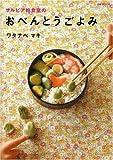 サルビア給食室のおべんとうごよみ (ぴあMOOK) (ぴあMOOK)