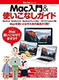 Mac入門&使いこなしガイド ~MacBook・MacBook Air・MacBook Pro & iMac/OS X El Capitan対応~ (Mac Fan Special)