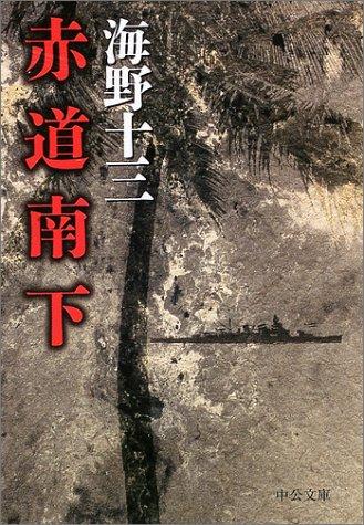 赤道南下 (中公文庫)