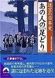迷宮の日本史 あの人の「足どり」 (青春文庫)