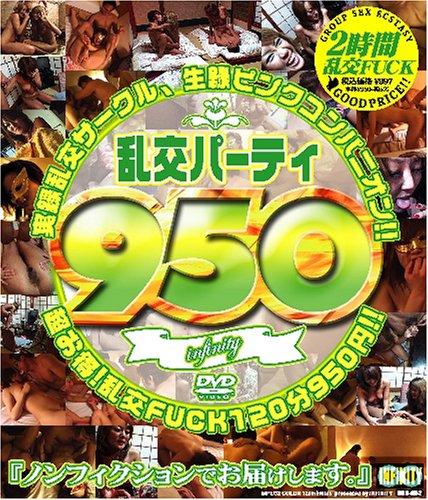 [] 950乱交パーティ