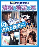 The tri-and history <5> travel book of the test and challenge! Qualification from love! ISBN: 4052022823 (2005) [Japanese Import]