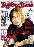 Rolling Stone (ローリング・ストーン) 日本版 2012年 04月号 [雑誌]