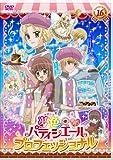 夢色パティシエール16 SP(スペシャル)プロフェッショナル [DVD]
