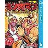 キン肉マンII世 究極の超人タッグ編 6 (ジャンプコミックスDIGITAL)