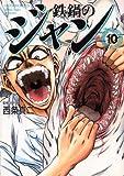 鉄鍋のジャン 10 (コミックフラッパー)
