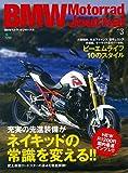 BMW Motorrad Journal 3 (エイムック 3024)