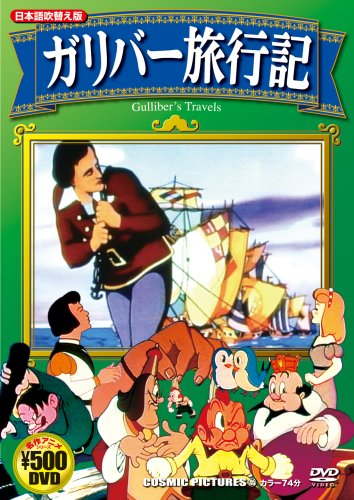 DVD>ガリバー旅行記 アニメ (<DVD>)
