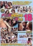 チンポを見たがる女たち18 (美人妻編) 瀬名涼子・立花瞳・島谷りか [DVD]