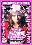 倖田梨紗ナビゲートで贈る h.m.p☆No.1女優セレクション[1990-2006] [DVD]