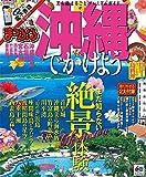 まっぷる 沖縄へでかけよう (国内 | 観光 旅行 ガイドブック | マップルマガジン)