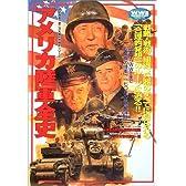 アメリカ陸軍全史 (欧州戦史シリーズ (Vol.21))