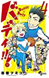 バディ!!! 4 (少年サンデーコミックス)