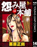 怨み屋本舗 14 (ヤングジャンプコミックスDIGITAL)