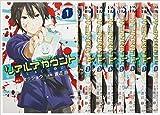 リアルアカウント コミック 1-9巻セット (講談社コミックス)