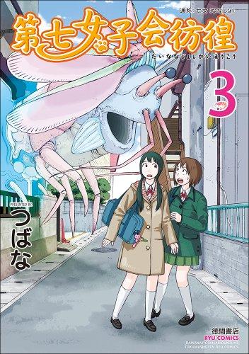 第七女子会彷徨 3 (リュウコミックス)