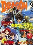 DRAGON MAGAZINE (ドラゴンマガジン) 2007年 09月号 [雑誌]