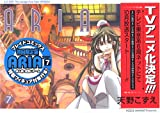 ARIA(7) 初回限定版 (BLADE COMICS)