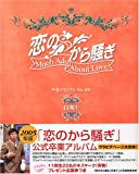 恋のから騒ぎ 卒業メモリアル '04‐'05 11期生