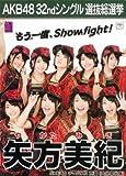 AKB48 公式生写真 32ndシングル 選抜総選挙 さよならクロール 劇場盤 【矢方美紀】