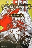 宇宙捜査艦「ギガンテス」 (徳間デュアル文庫)