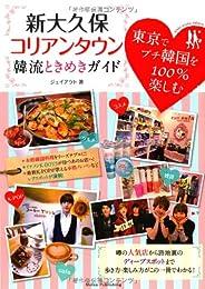 新大久保コリアンタウン韓流ときめきガイド東京でプチ韓国を100%楽しむ