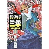 釣りキチ三平 作者自選傑作集(1) (KCデラックス)