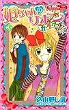姫ちゃんのリボン カラフル 3 (りぼんマスコットコミックス)
