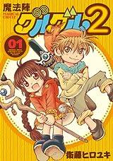 衛藤ヒロユキ・人気ギャグ漫画の続編「魔法陣グルグル2」第1巻
