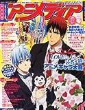 アニメディア 2013年 02月号 [雑誌]