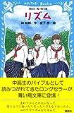 リズム (講談社青い鳥文庫)