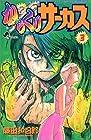 からくりサーカス 第3巻 1998-05発売