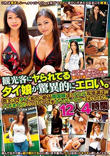 [タイの素人娘12人] 観光客にヤられてるタイ娘が最高にエロい。 微笑の国タイで褐色の絶品南国娘達をナンパ現地調達でハメまくり! そりゃリピート率ナンバーワンの国なわけだ。12人4時間