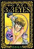 3×3(サザン)EYES (26) (ヤンマガKCスペシャル (676))