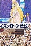 イズァローン伝説 (6) (中公文庫―コミック版)