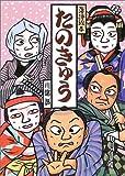 たのきゅう (落語絵本)