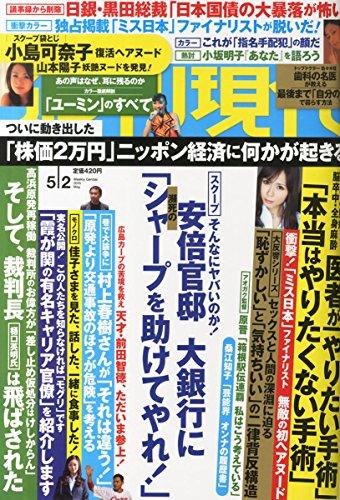 週刊現代 2015年 5/2 号 [雑誌]