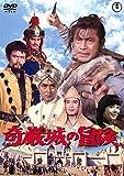奇巌城の冒険  東宝DVD名作セレクション